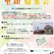 保護犬の里親募集会in泉南郡熊取町